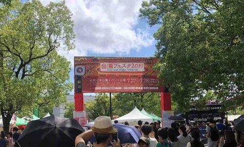 代々木台湾フェスタ