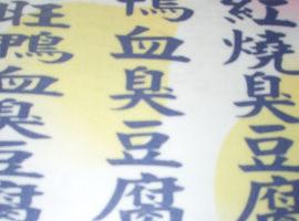 鴨血臭豆腐