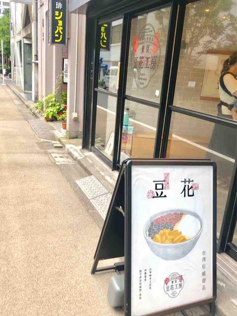 台湾伝統豆花専門店 東京豆花工房