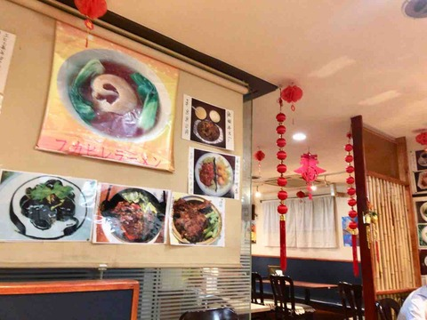 西川口 台湾料理 百香軒