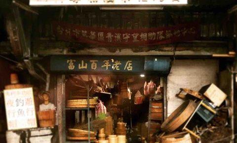 台北 レトロ