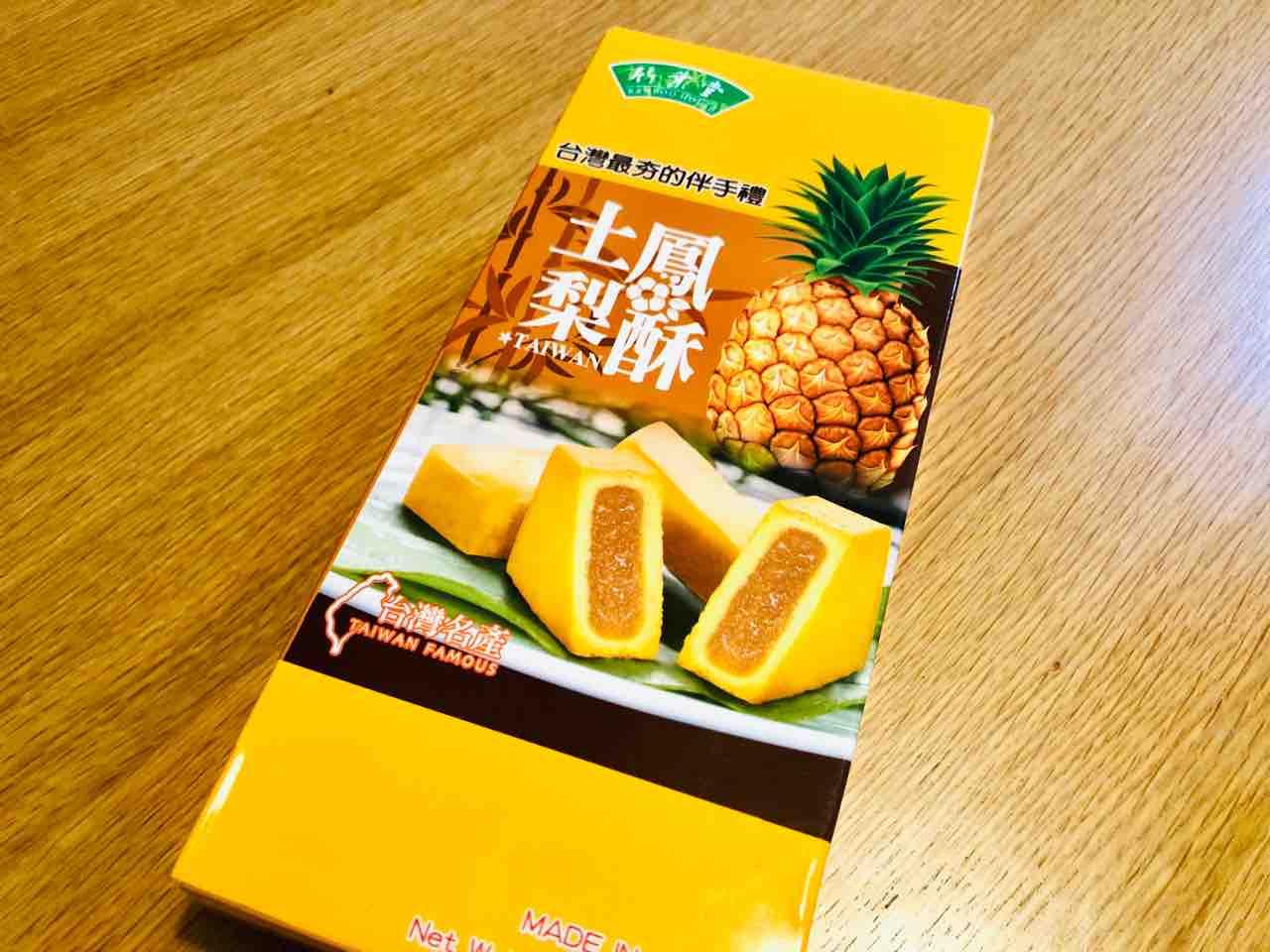 竹葉堂 カルディ パイナップルケーキ