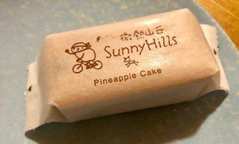 パイナップルケーキ 微熱山丘 SunnyHills