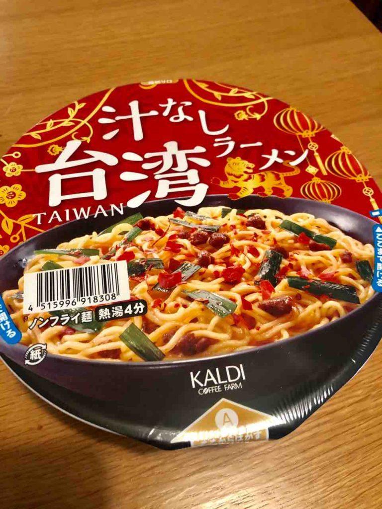 カルディ 汁なし台湾ラーメン