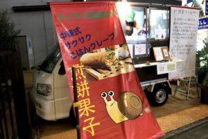 マイマイ移動飯店 中華式クレープ 煎餅果子