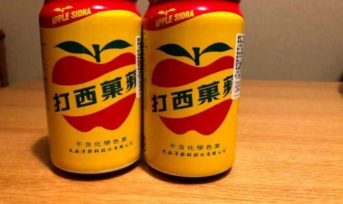 打西菓蘋 りんごサイダー