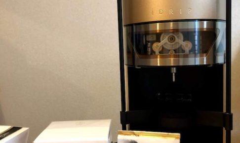 台湾エクセレンス コーヒーメーカ アイドリップ