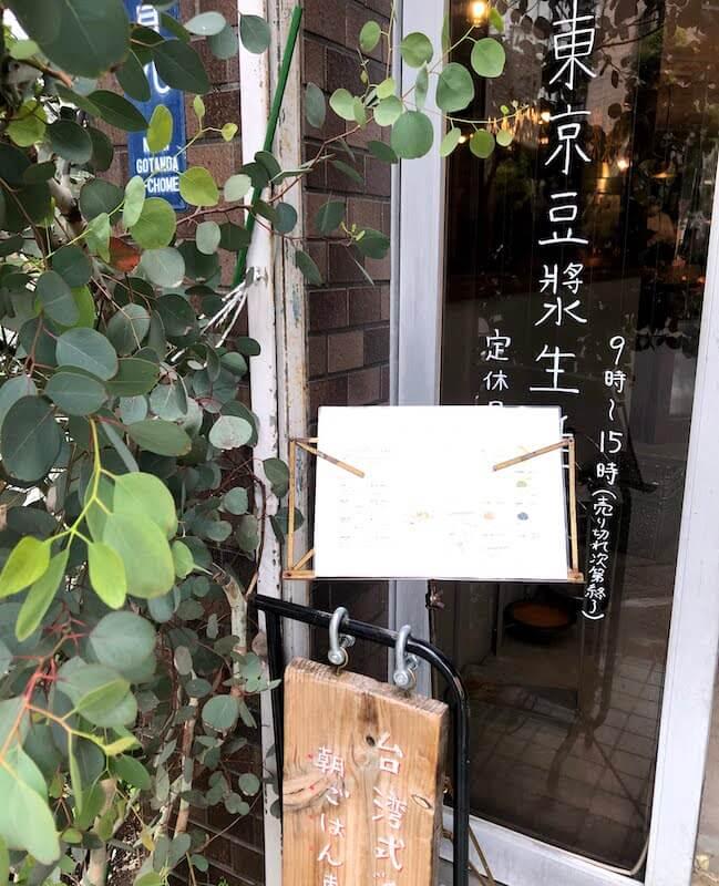 東京豆漿生活 入り口